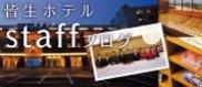 皆生ホテル スタッフブログ