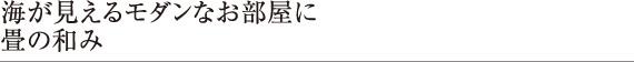 オーシャンビュー&タタミ 抜粋