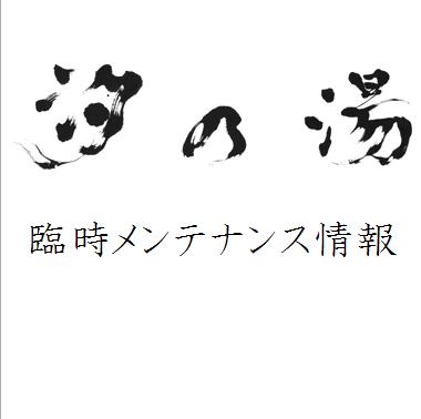 10月下旬 温泉『汐の湯』臨時メンテナンスのお知らせ