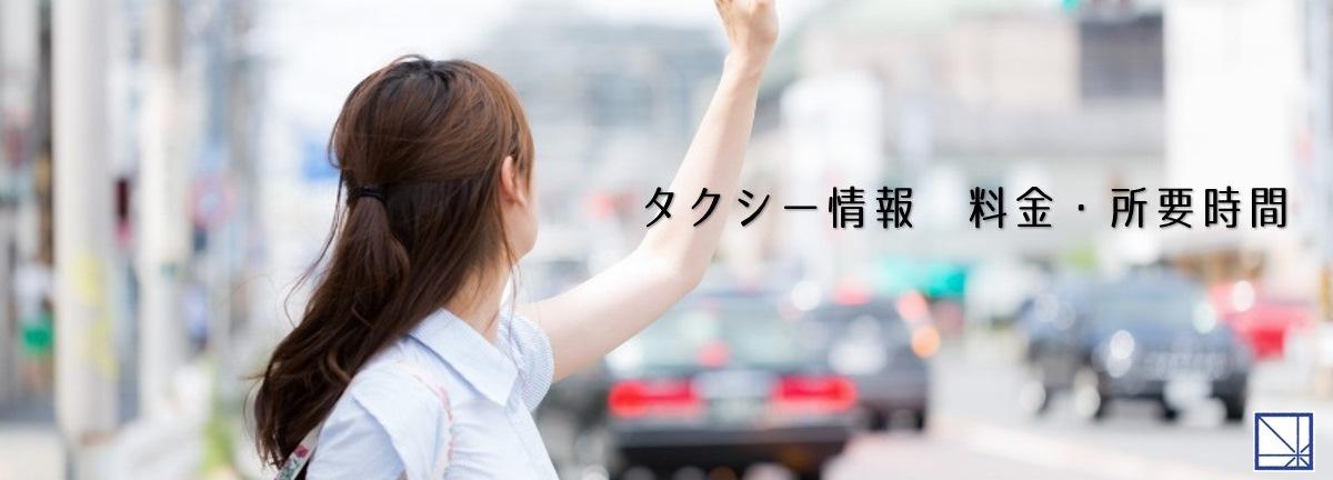 タクシー情報