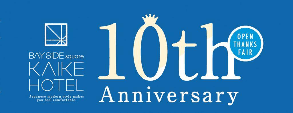 10周年記念ポスタータイトル